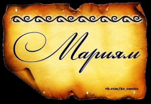 Картинки с надписям мариям